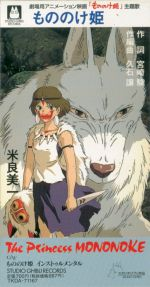 Mononoke Hime - Theme Song Single - Mononoke Hime OST