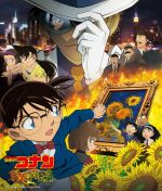 Detective Conan - The Movie 19 : Sunflowers of Inferno OST