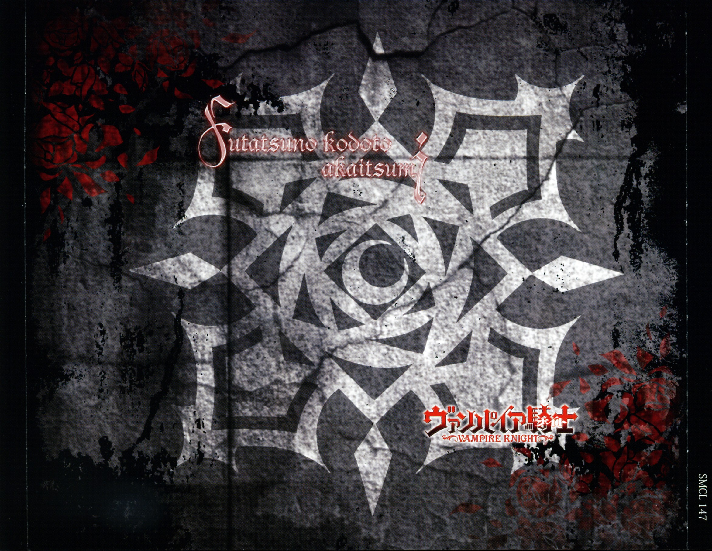 Vampire Knight - OP Single - Futatsu No Kodo To Akai OST