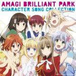 Amagi Brilliant Park - Character Song Collection OST