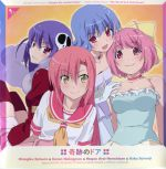 The World God Only Knows - Collaboration Single : Kiseki no Door OST