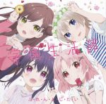 School-Live - OP Single - Friend Shitai OST