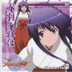 Night Wizard - Characters Vol.2 Akabane Kureha OST