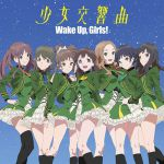 Wake Up, Girls! Seishun no Kage - ED Single - Shoujo Koukyoukyoku OST