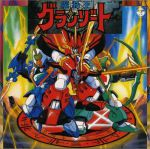 Madou King Granzort - Music Collection OST