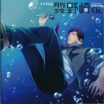 Monthly Girls' Nozaki-kun - Drama CD 2013 OST