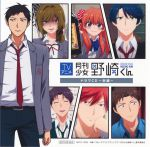 Monthly Girls' Nozaki-kun - Drama CD Aki-hen OST