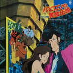 Lupin III - Movie : Legend of the Gold of Babylon - Music Collection OST