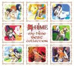 Mai Hime - Best Collection OST