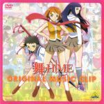 Mai Hime - Character Song Collection Music Videos - DVD-Rips OST