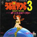 Urusei Yatsura Movie : Remember my Love - OP & ED Single - Born to Be Free / Remember my Love OST