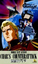 Mobile Suit Gundam - Char's Counterattack : Audio Book OST