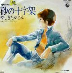 Mobile Suit Gundam Movie - ED Single - Suna no Juujika OST