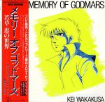 God Mars - The Memory of God Mars OST