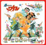 Chou Majin Eiyuuden Wataru - Rainbow 7 Single OST