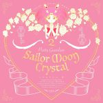 Sailor Moon Crystal Season 3 - OP2 & ED2 Single - New Moon ni Koishite / Otome no Susume OST