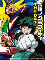 Boku no Hero Academia - OP Single - The Day OST