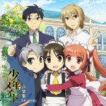 Shonen Maid - Music Collection OST