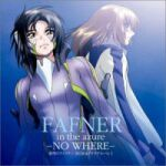 Soukyuu no Fafner - Fafner in the Azure -No Where- OST