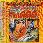 Speed Racer X - Complete Song Collection OST
