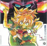 Madou King Granzort - Music Collection 2 OST