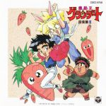 Madou King Granzort - Music Collection 3 OST