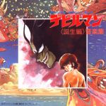 Devilman : The Birth Music Collection OST