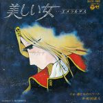 Queen Emeraldas - Single - Beautiful Womann? Emeraldas OST