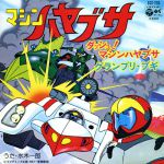 Machine Hayabusa - OP & ED Single - DASH ! Machine Hayabusa / Grand Prix Boogie OST