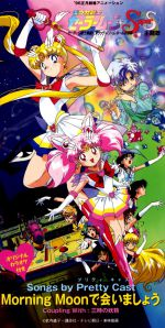 Sailor Moon SuperS - Movie - ED Single - Morning Moon De Aimashou OST