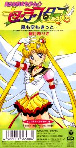 Sailor Moon Sailor Stars - ED Single - Kaze mo Sora mo Kitto OST