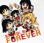 School Rumble 3 Gakki - OP & ED Single - School Rumble Forever OST