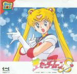 Sailor Moon S - Big Box OST
