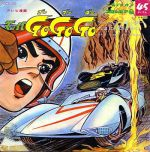 Speed Racer X - OP & ED Single - Mach Go Go Go / Tama ni Nodoka ni