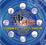 Shin - Hakkenden OST 2 : Cosmic Children