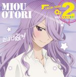 Sabagebu! -Survival Game Club!- - Character Song Vol. 2 Miou Otori OST