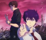 Ao no Exorcist : Kyoto Fujouou Hen - ED Single - Kono Te de OST