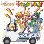 Detective Opera Milky Holmes TD OST