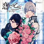 B - Project - Character CD Vol. 01 : Koiseyo Otome OST