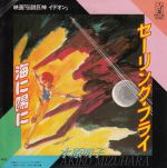 Space Runaway Ideon : Sesshoku-hen - ED Single - Sailing fly OST