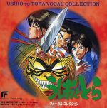 Ushio to Tora - Vocal Collection OST