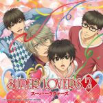 Super Lovers 2 - ED Single - Gyunto Love Song OST
