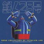 Tetsujin 28-go - Song Collection OST