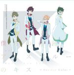 "Aikatsu Stars! ""Aikatsu!"" - Special Single - Bokura no Kiseki / AliceBlue no Kiss ~Another Color~ OST"