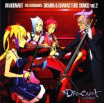 Dragonaut : The Resonance - Drama & Characters Songs Vol.2 OST
