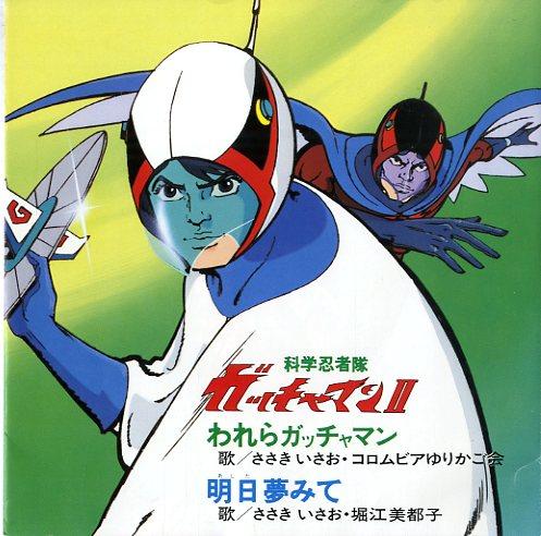 Kagaku Ninjatai Gatchaman II - OP Single - Warera