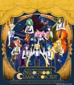 Sailor Moon - The 25th Anniversary Classic Concert Album 2017 OST