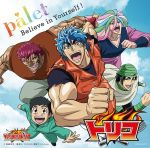 Toriko - ED 10 Single - Believe in Yourself! OST