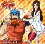 Toriko - ED 11 Single - Mega Raba OST