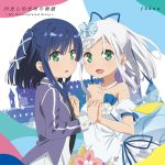 Maerchen Maedchen - OP Single - Watashi no Tame no Monogatari ~My Uncompleted Story~ OST
